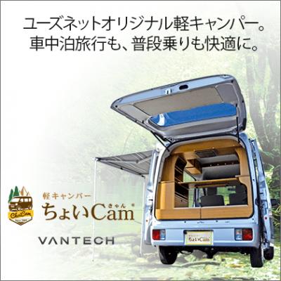 ユーズネットオリジナル軽キャンパー「ちょいCam」