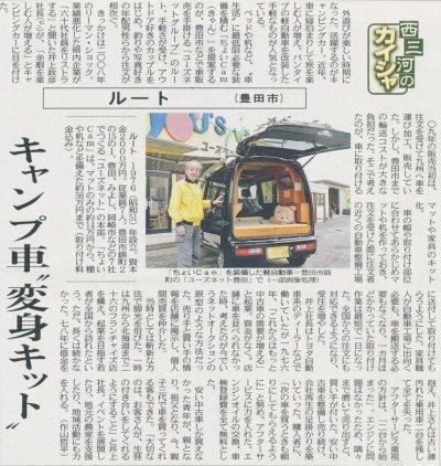2015年「中日新聞」