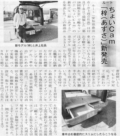 2013年「自動車流通新聞」