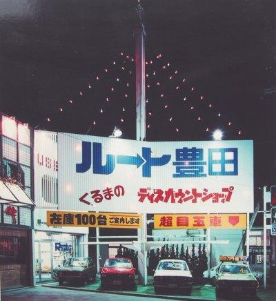 7周年の頃の店舗外観