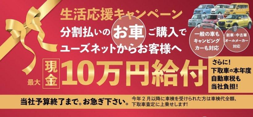 お車購入で最大 現金10万円給付